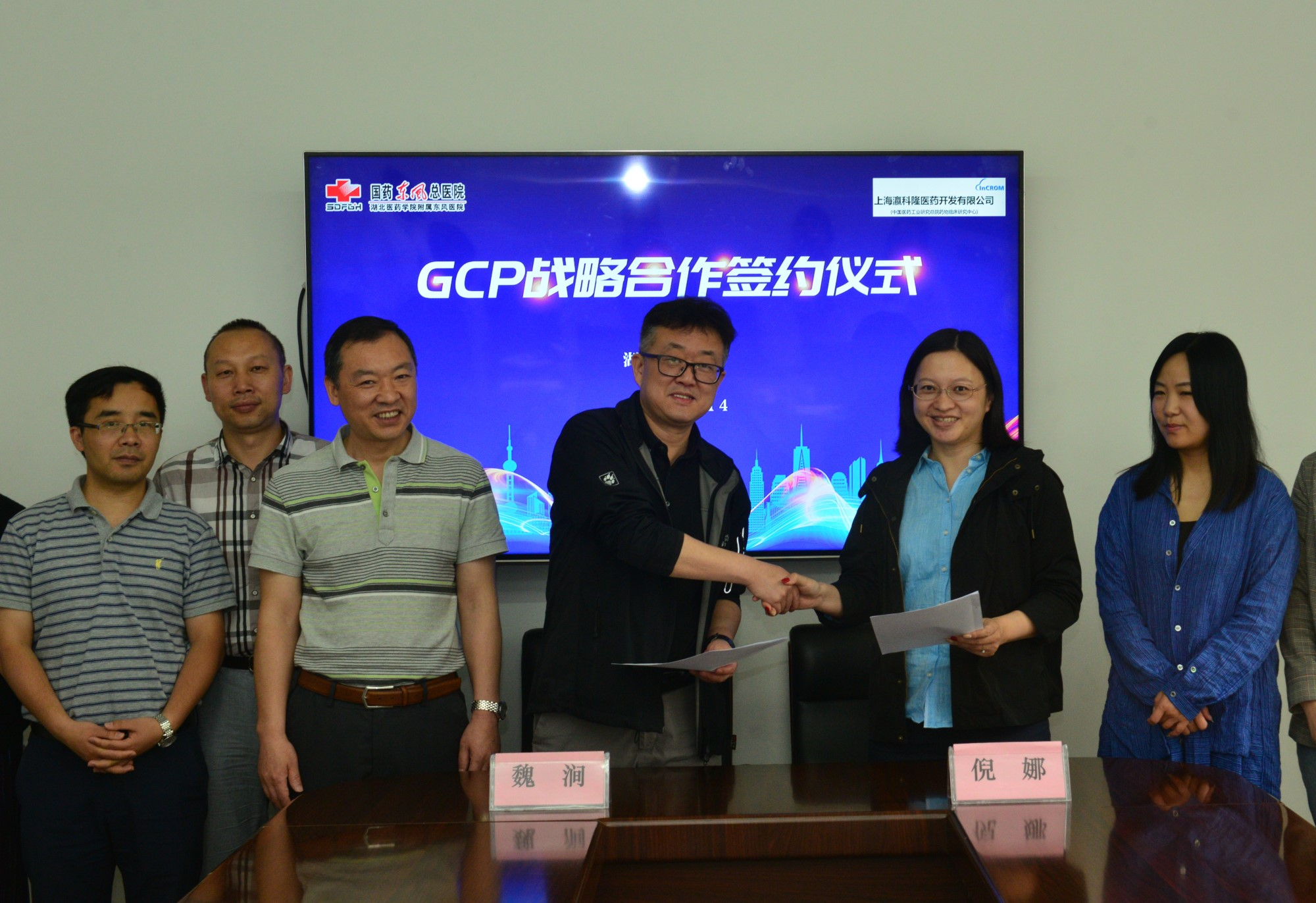 国药东风总医院与上海瀛科隆医药开发有限公司签订GCP战略合作协议